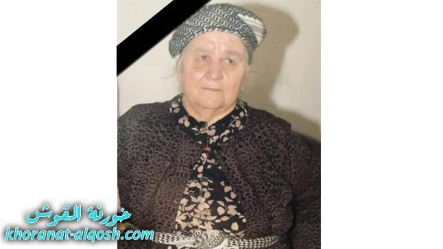 رقدت على رجاء القيامة السيدة بوبة صادق خوبير في كندا