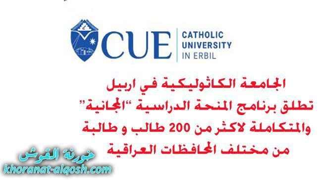 """الجامعة الكاثوليكية في اربيل تطلق برنامج المنحة الدراسية """"المجانية"""" والمتكاملة لاكثر من 200 طالب و طالبة من مختلف المحافظات العراقية"""
