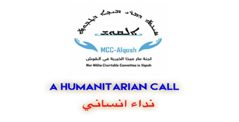 لجنة مار ميخا الخيرية في القوش تطلق نداءً انسانياً دعم للحالات المرضية