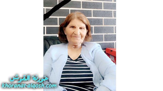 رقدت على رجاء القيامة السيدة كرجية حنا ججو أبونا في استراليا