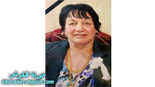 رقدت على رجاء القيامة السيدة شرقية يوسف صادق عتيشا في دهوك