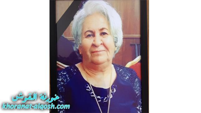 رقدت على رجاء القيامة السيدة زكية اسحق جونة الشمانيفي اربيل