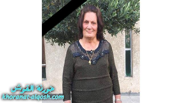 رقدت على رجاء القيامة السيدة غزالة يوسف قوجا في بغداد