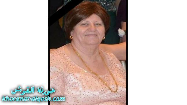رقدت على رجاء القيامة السيدة كوزي يوسف جورا في كندا
