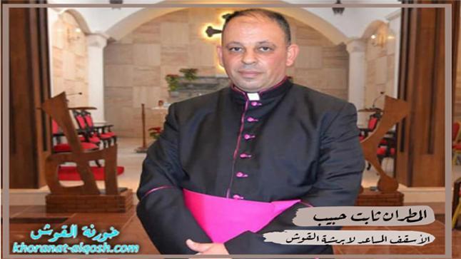 انتخاب الخوراسقف ثابت حبيب اسقفاً مساعداً لأبرشية ألقوش الكلدانية