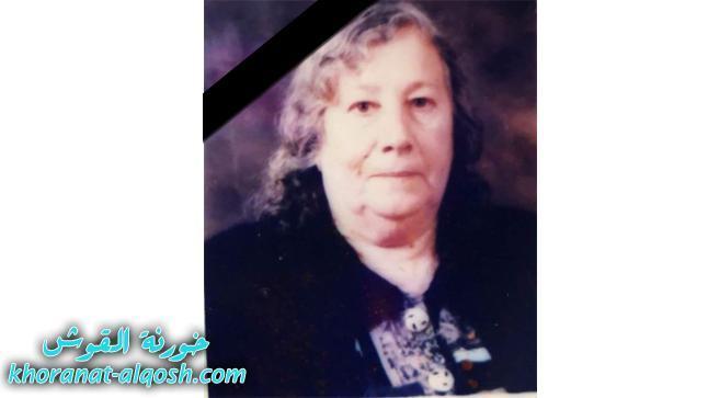 رقدت على رجاء القيامة السيدة سليمة جرجيس سلمان أبونا في كندا