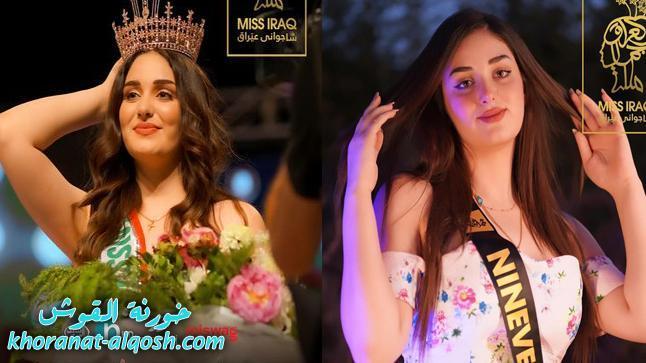فاتنة من عروس نينوى تتوج ملكة جمال العراق لعام 2021