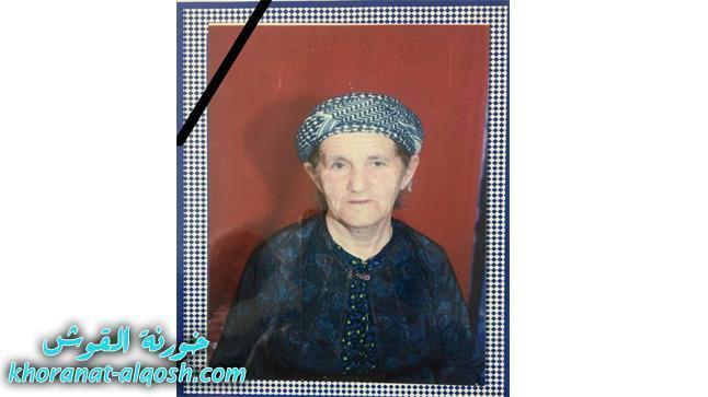 رقدت على رجاء القيامة السيدة وردة ياقو دمان في امريكا
