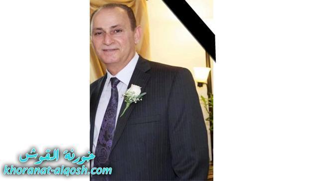 رقد على رجاء القيامة المأسوف على شبابه كريم هرمز جلو في كندا