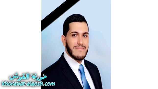 رقد على رجاء القيامة المأسوف على شبابه جوناثان سعد مكسابو في ديترويت