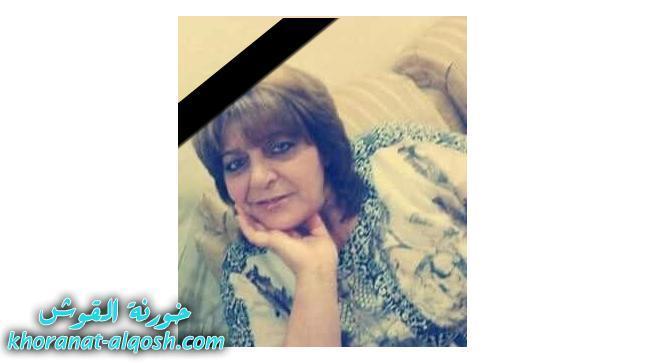 رقدت على رجاء القيامة السيدة ماجدة عمانوئيل خزمي في اربيل