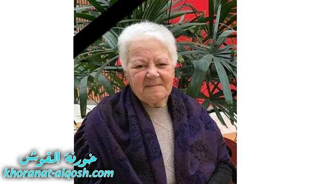 رقدت على رجاء القيامة السيدة يازي يوسف ججو سرا في استراليا