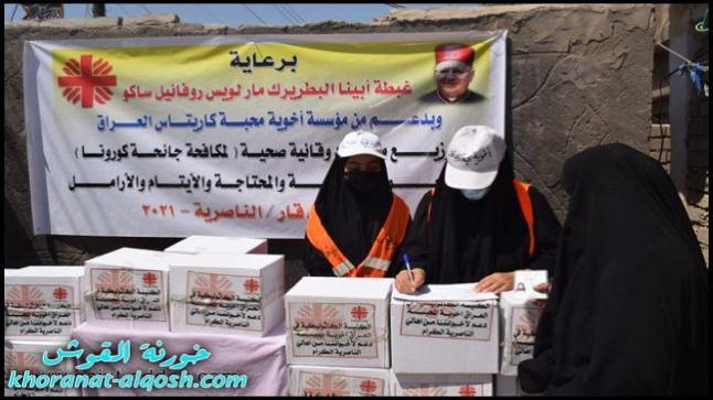 اخوية المحبة الكاريتاس تقدم مساعدات انسانية لثلاث مناطق في العراق