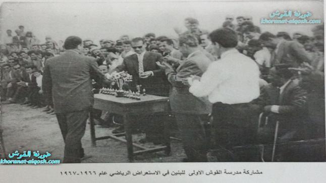 صورة تراثية عن مشاركة مدرسة القوش الاولى للبنين في الاستعراض الرياضي عام 1966-1967