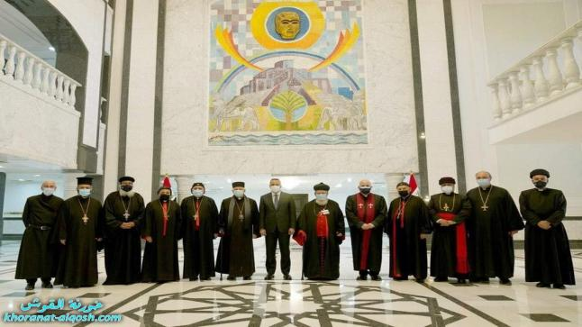 رئيس مجلس الوزراء السيد مصطفى الكاظمي يلتقي أعضاء مجلس رؤساء الطوائف المسيحية في العراق
