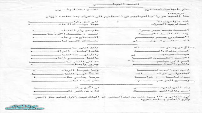 الموسيقار الالقوشي حنا بطرس شاجا، المؤسس الأول للتربية الموسيقية في العراق