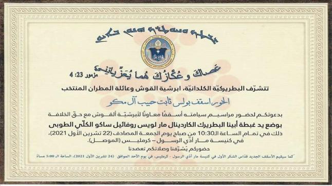 بطاقة دعوة لرسامة الاسقف المنتخب الخوراسقف بولس ثابت حبيب