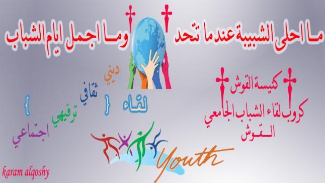 مخيم لقاء الشباب الجامعي/القــوش