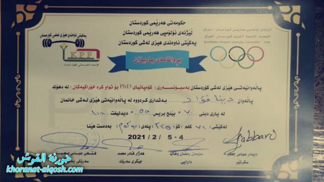 لاعبة من القوش تحرز بطولة القوة البدنية الكوردستانية