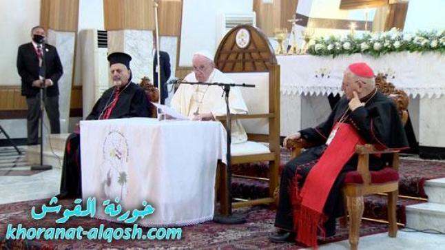 نص كلمة بابا الفاتيكان في كنيسة 'سيدة النجاة' ببغداد