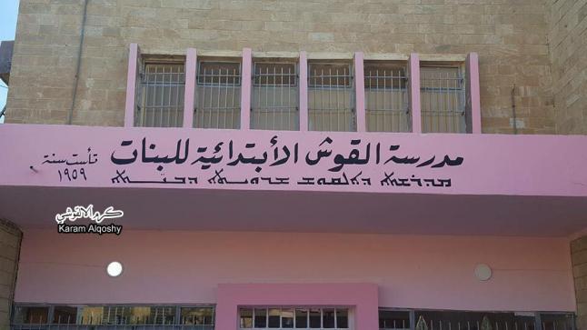 مدرستان في ناحية القوش تحققان المراتب الاولى على تربية قضاء تلكيف – نينوى