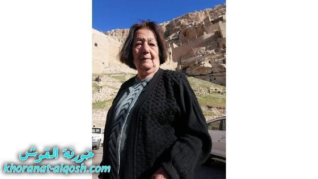 رقدت على رجاء القيامة السيدة ماري كوريا منصور جيقا
