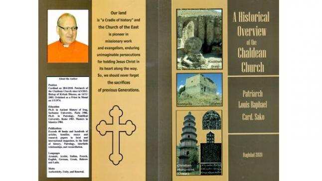صدر للبطريرك ساكو كتاب تاريخ الكنيسة الكلدانية باللغة الإنكليزية