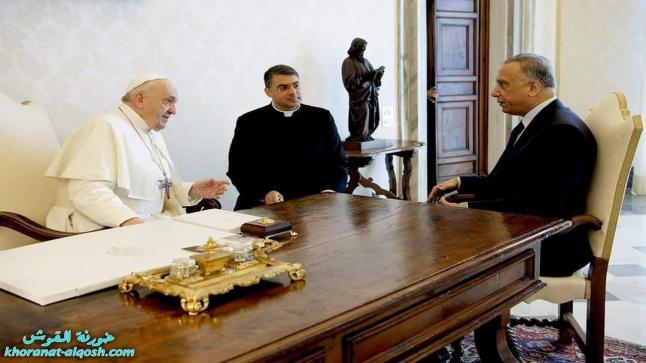 رئيس مجلس الوزراء السيد مصطفى الكاظمي يلتقي قداسة البابا فرانسيس