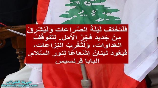 البابا: ليشرق فجر الأمل من جديد في لبنان
