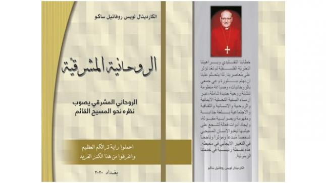 صدور كتاب الروحانية المشرقية للبطريرك ساكو