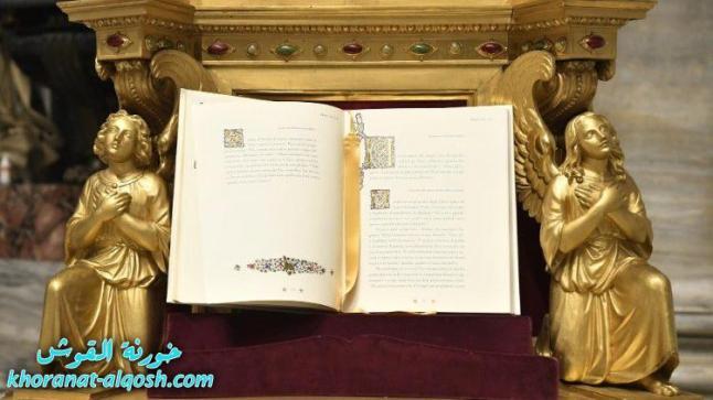 البابا فرنسيس: من يتجاهل الكتاب المقدس يتجاهل المسيح