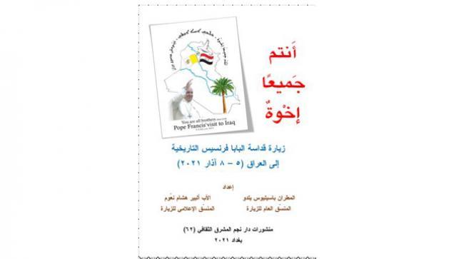"""البطريركية تصدر قريباً كتاب """"أنتم جميعًا إخوةٌ""""يضمّ تفاصيل زيارة قداسة البابا إلى العراق"""