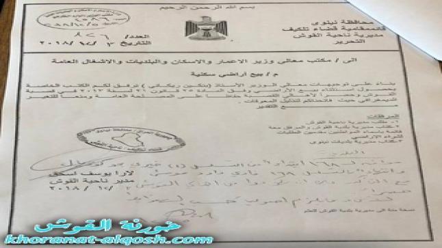 بالوثيقة … وزير الاعمار والاسكان يوافق على بيع أراضي سكنية لأهالي قصبة القوش حصراً