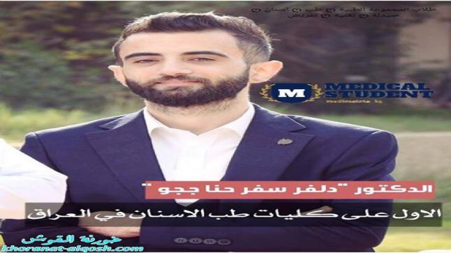 الشاب الدكتور دلفر سفر ججو الأول على كليات طب الاسنان في العراق
