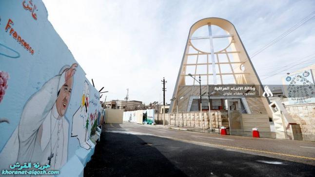 شوارع بغداد تتزين برداء المحبة احتفاءً بزيارة البابا فرنسيس