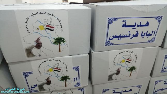 توزيع سلات غذائية هدية من البابا فرنسيس على العائلات المتعففة