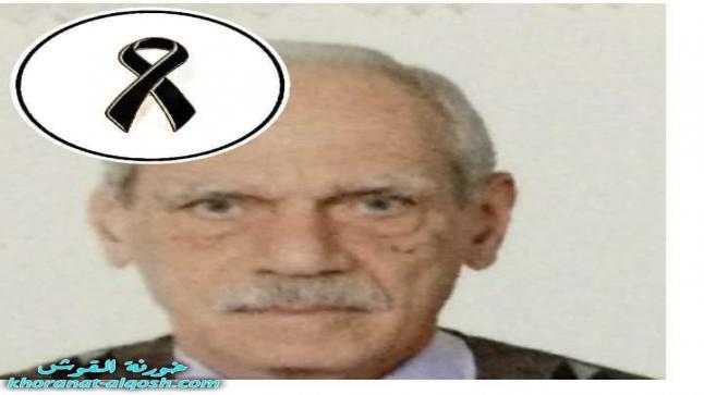 رقد على رجاء القيامة السيد فوزي منصور سطيفان وزي