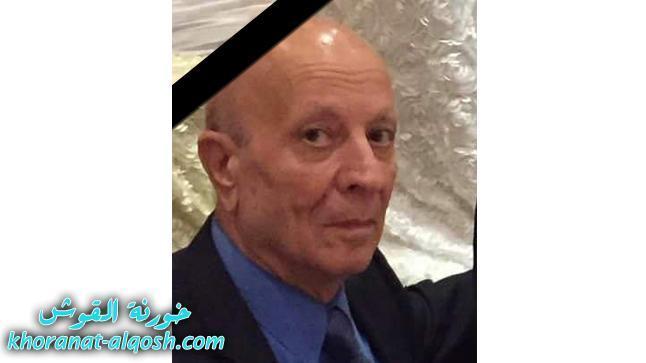 رقد على رجاء القيامة السيد زهير حنا هرمز العوصجي في امريكا